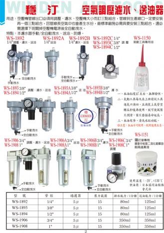 空气调压滤水、送油器